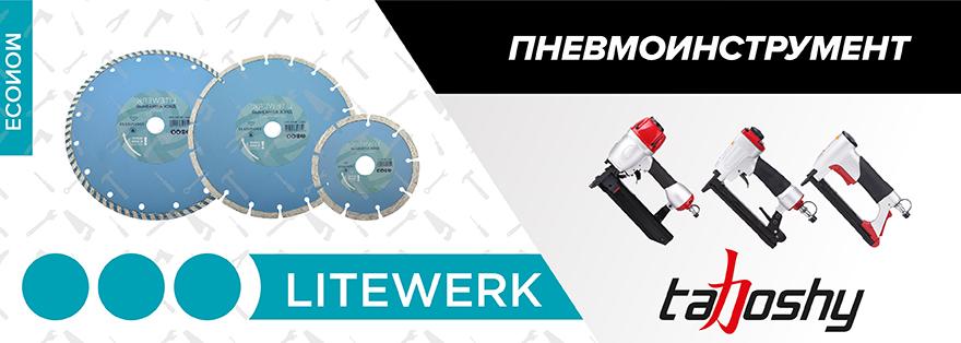 LiteWerk, Tahoshy