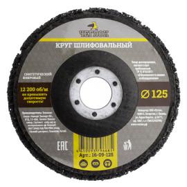 Круг шлифовальный синтетический 125х22,23 мм, ЧЕГЛ..