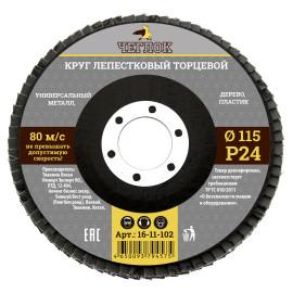Круг лепестковый торцевой 115мм Р  24, ЧЕГЛОК (10/..