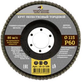 Круг лепестковый торцевой 115мм Р  60, ЧЕГЛОК (10/..