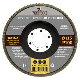 Круг лепестковый торцевой 115мм Р 100, ЧЕГЛОК (10/..