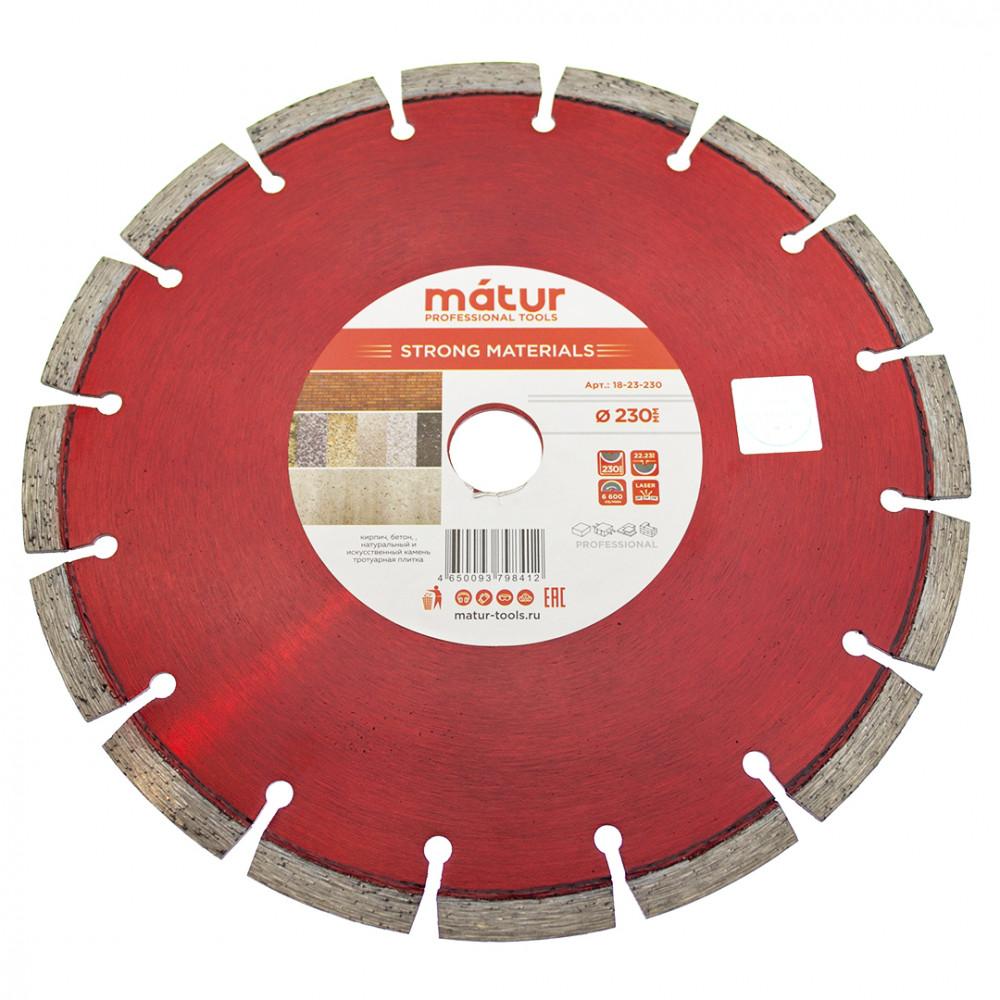 Диск алмазный сегмент STRONG MATERIALS 230х10х22,23 мм, MATUR (25)