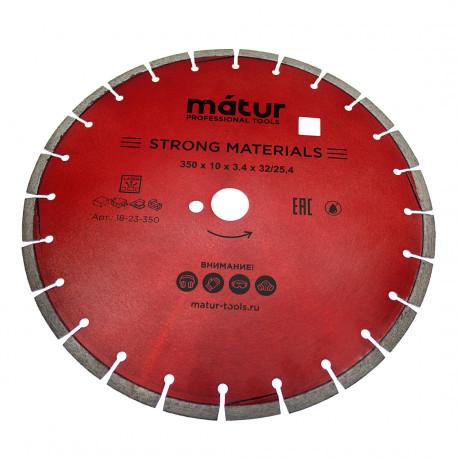 Диск алмазный сегмент STRONG MATERIALS 350х10х32/25,4 мм, MATUR (10)