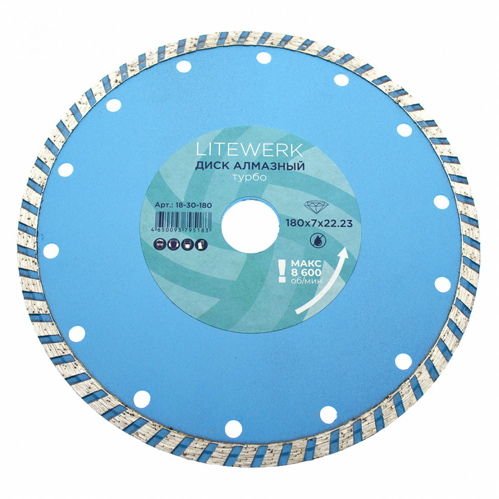 Диск алмазный турбо 180х22,23 мм, LiteWerk (50)