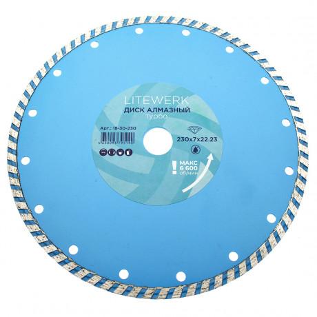 Диск алмазный турбо 230х22,23 мм, LiteWerk (25)